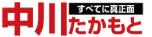 中川貴元(たかもと)の医療・介護・福祉の柱
